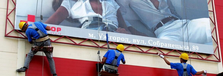 Монтаж рекламных баннеров на высоте