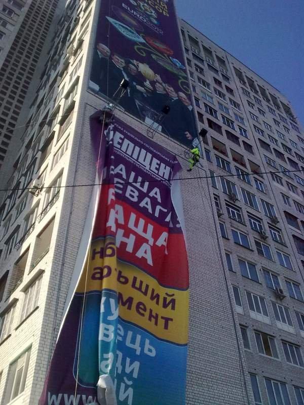 Установка баннеров в Киеве